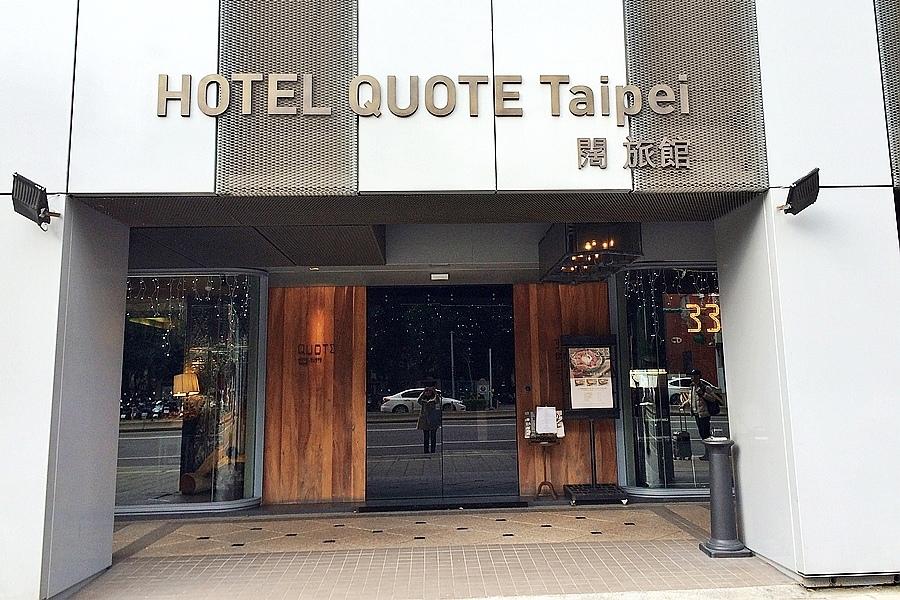 台北QUOTE HOTEL-1