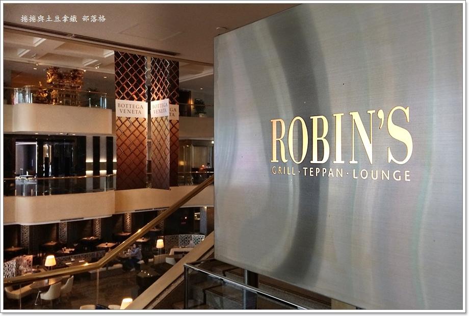 晶華Robin's牛排館01.JPG