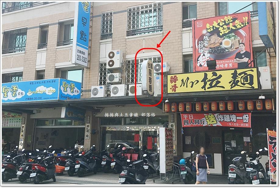 金鳳陽春麵02.JPG