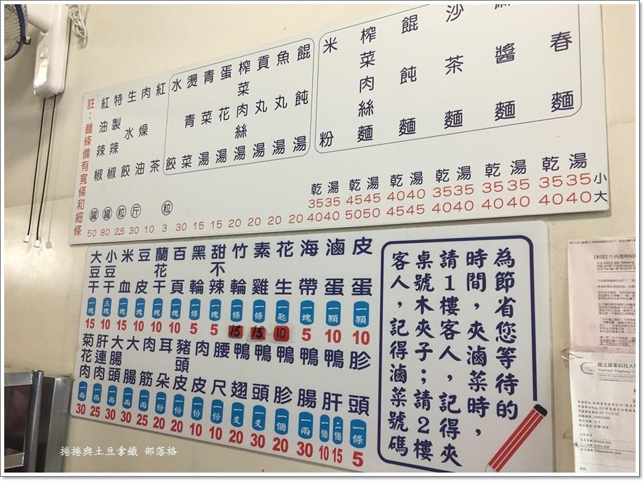 金鳳陽春麵09.JPG