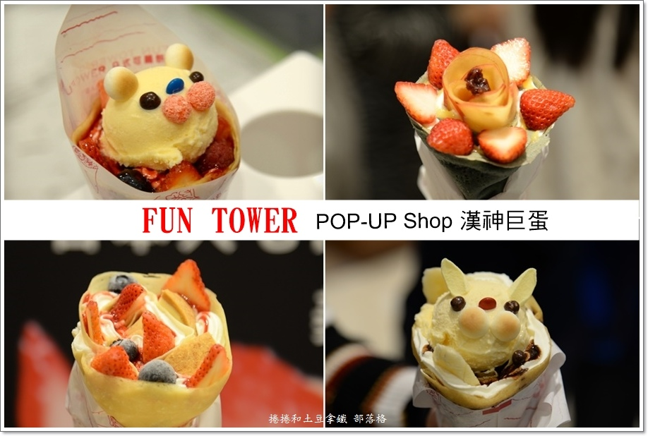 漢神FUN TOWER-13