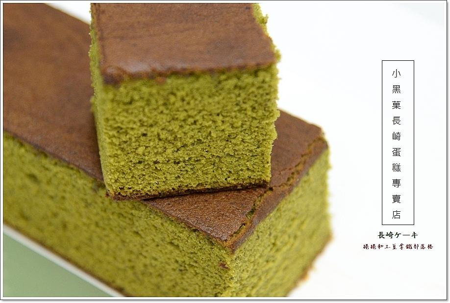 長崎蛋糕-6