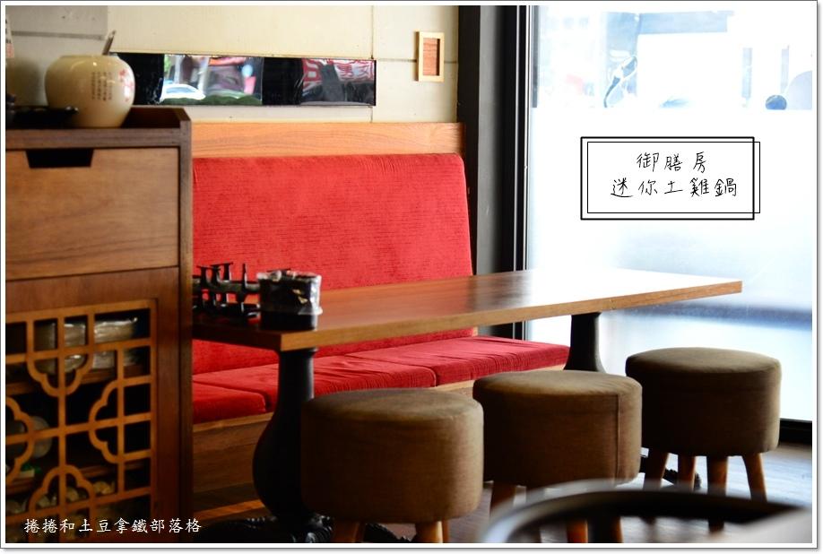 御膳房土雞鍋-5
