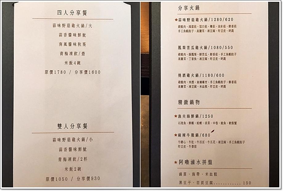 阿嚕餐酒館10.JPG