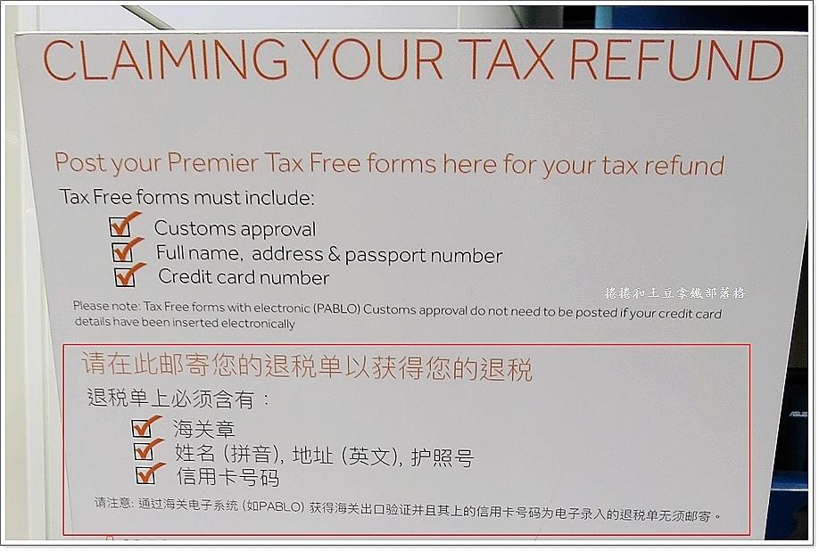 義大利機場退稅-2