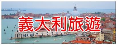 義大利旅遊BANNER