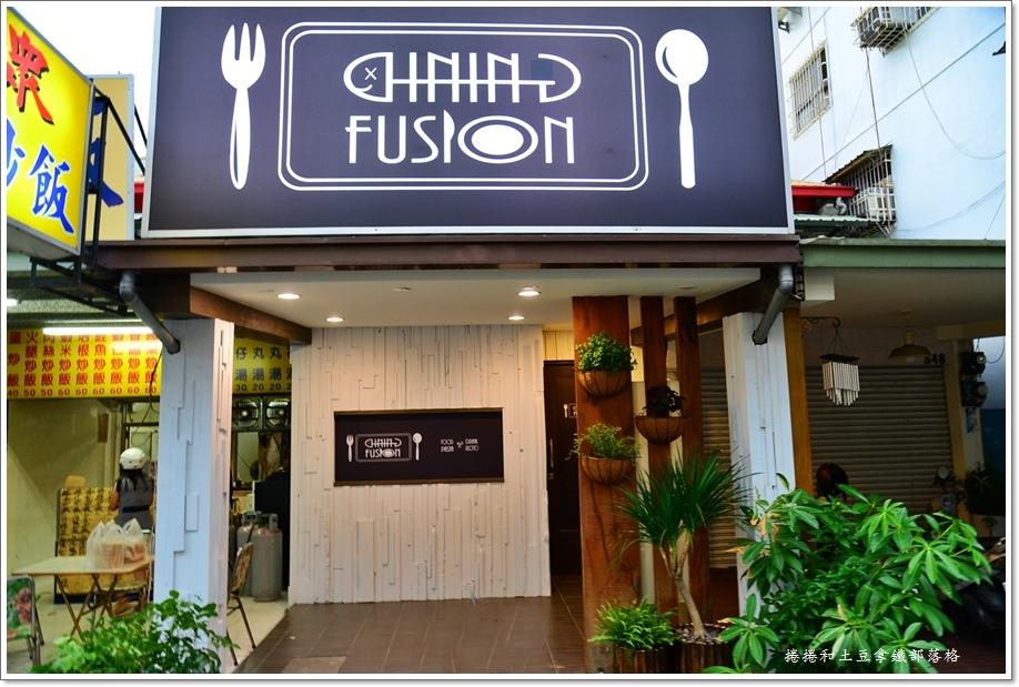 沐Dining fusion 01