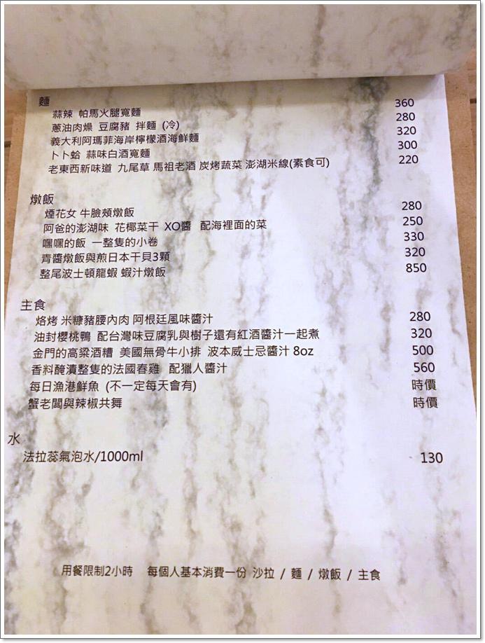 沐Dining fusion 51