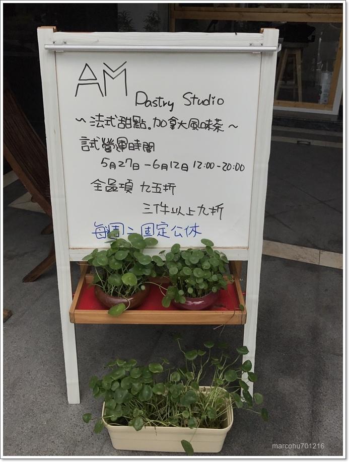 高雄AM甜點-2