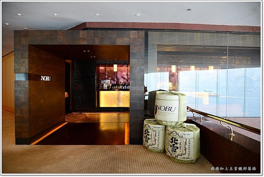 洲際酒店-NOBU (1)