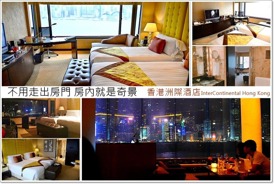 洲際酒店海景房-20