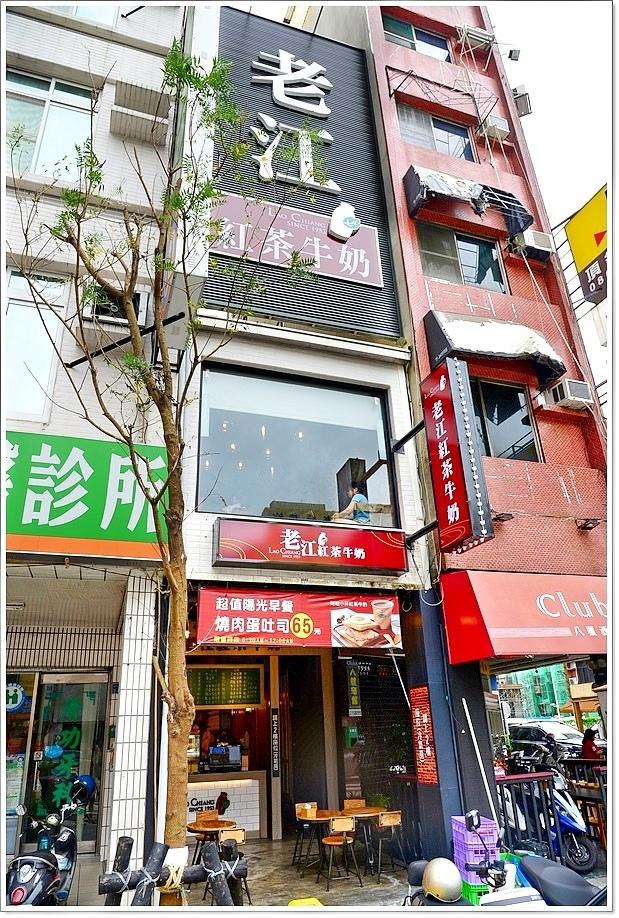 老江紅茶成功店-1