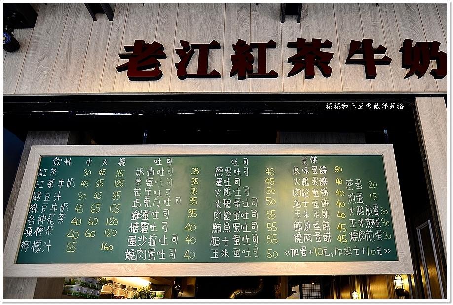 老江紅茶成功店-2