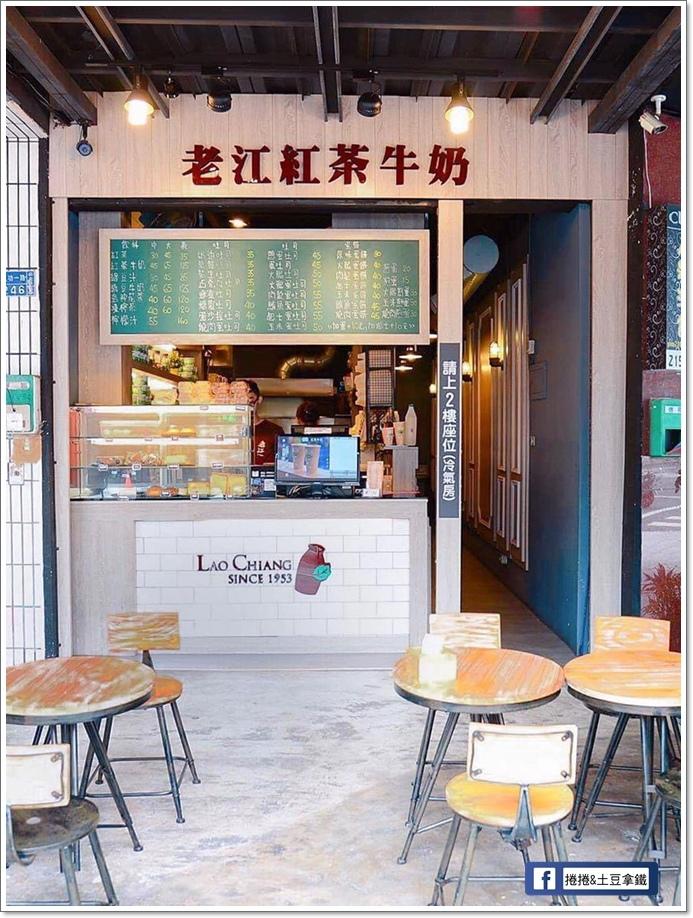老江紅茶成功店