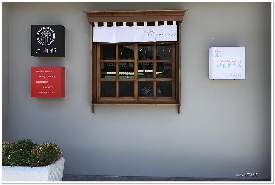 森川洋食-9