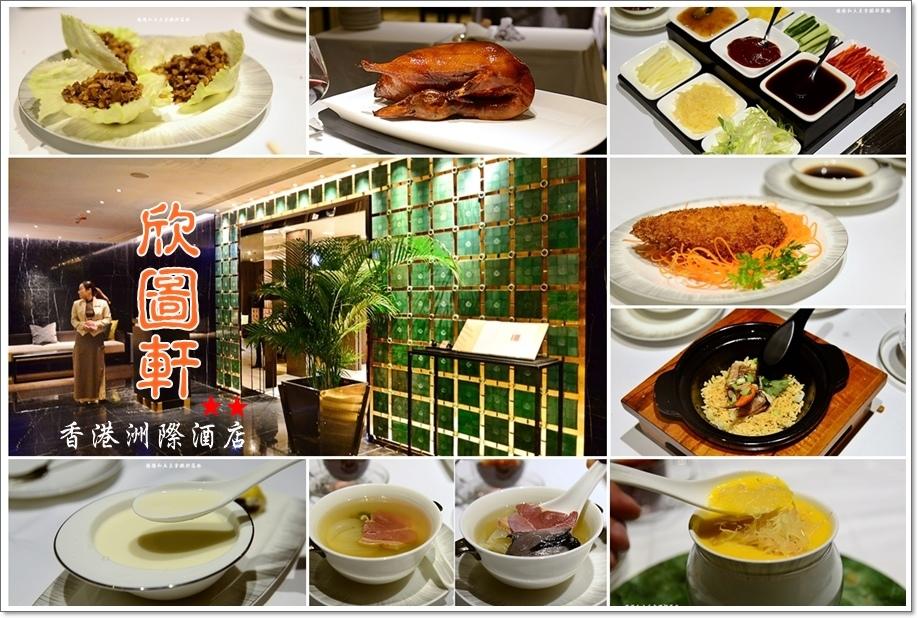 香港洲際欣圖軒12