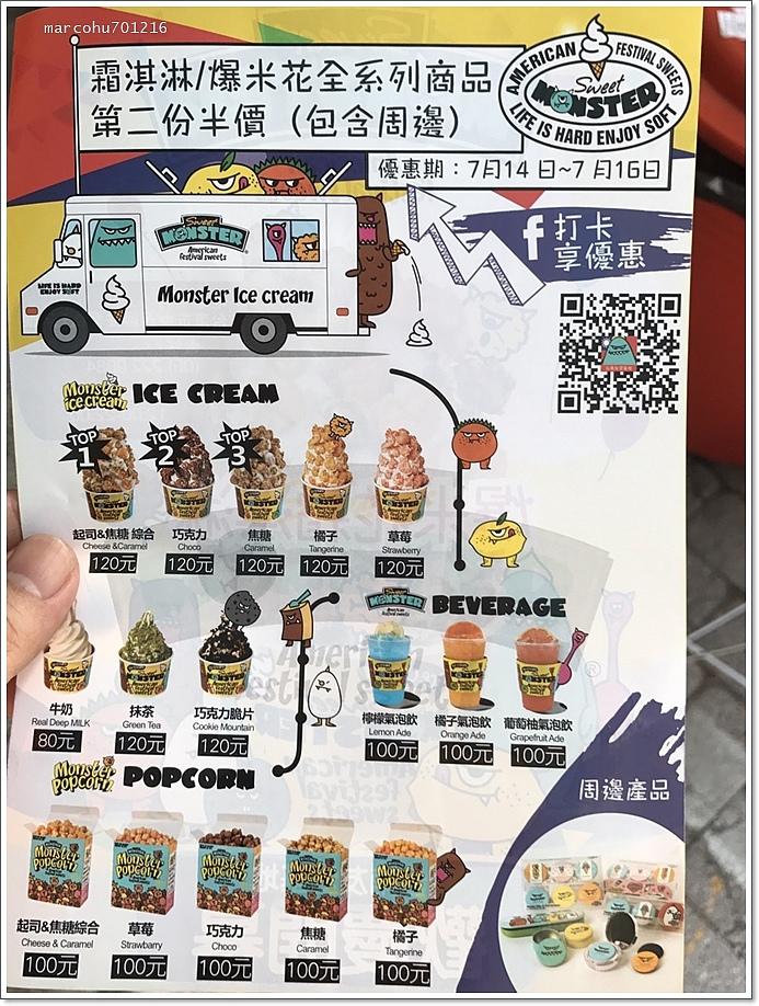台南友愛基地怪獸爆米花冰淇淋-1