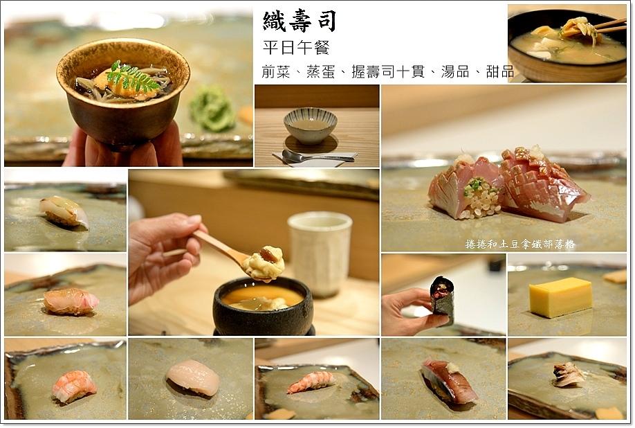 織壽司平日午餐