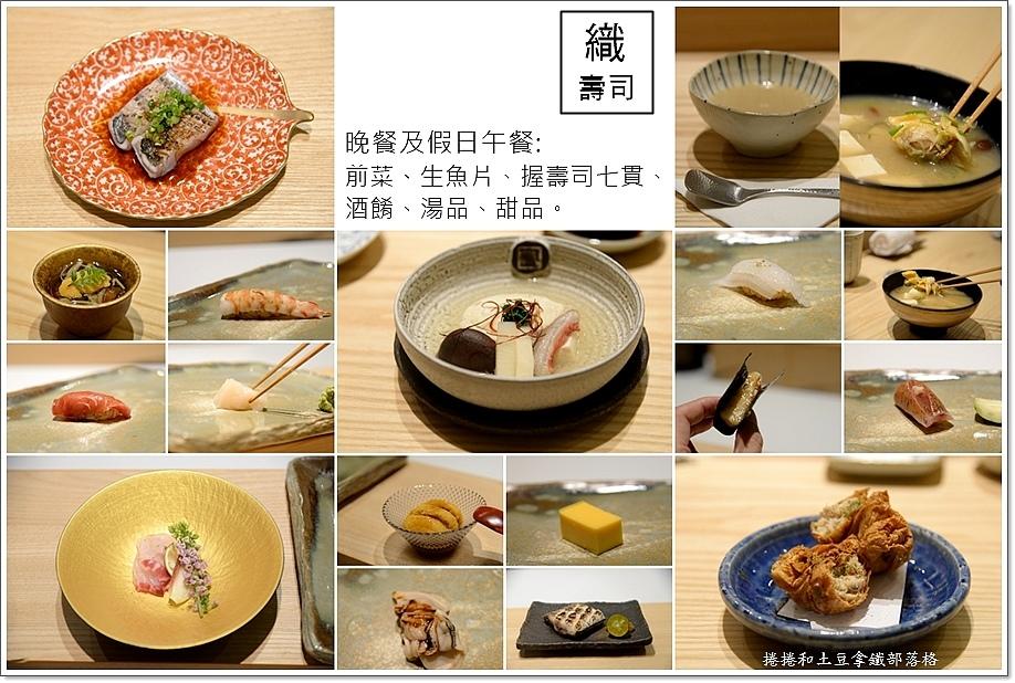 織壽司晚餐