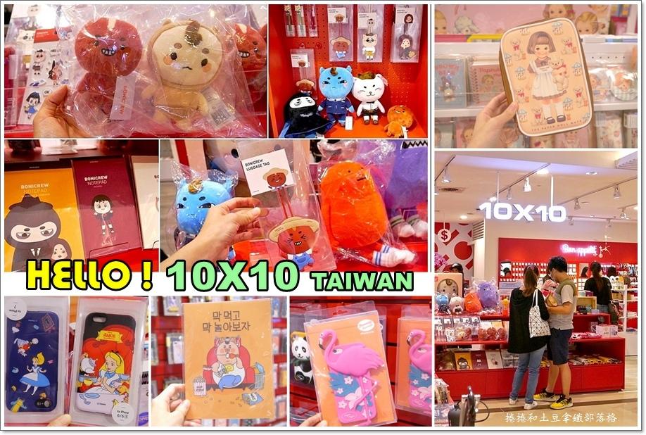 漢神巨蛋10X10-33