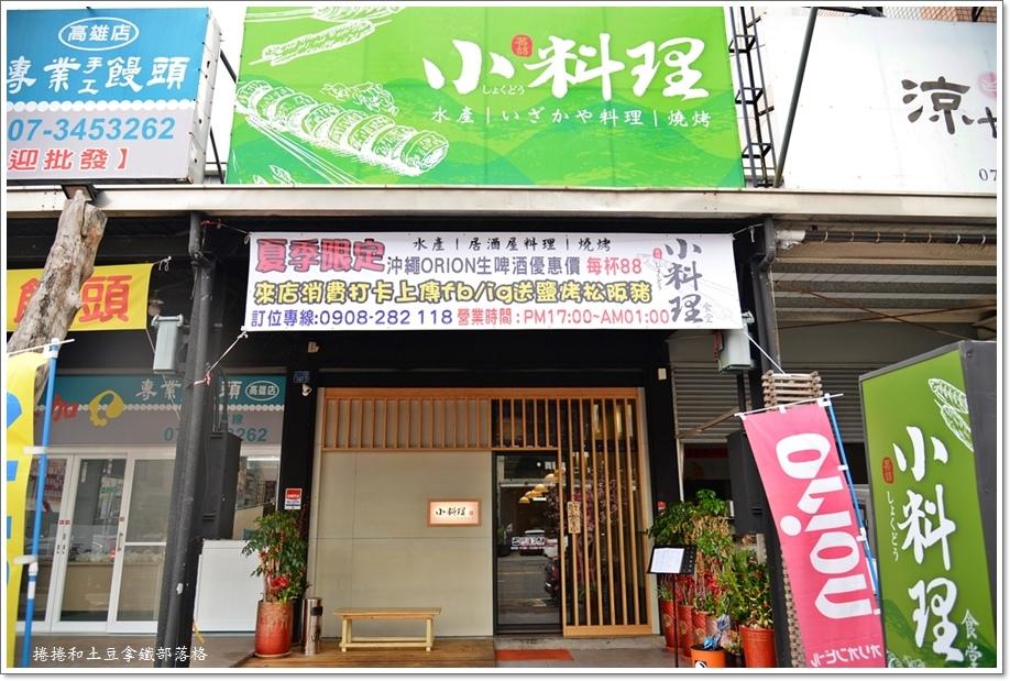 小料理食堂02