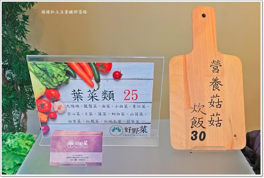 好野菜25.JPG