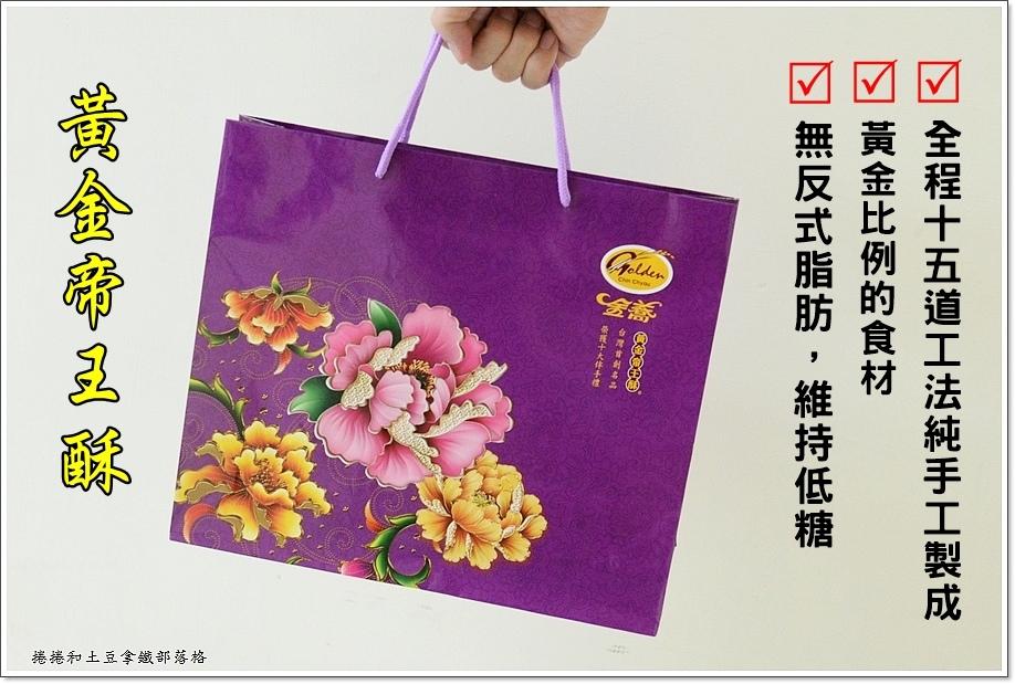 帝王酥禮盒-3