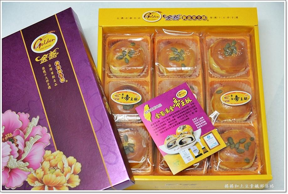 帝王酥禮盒-13
