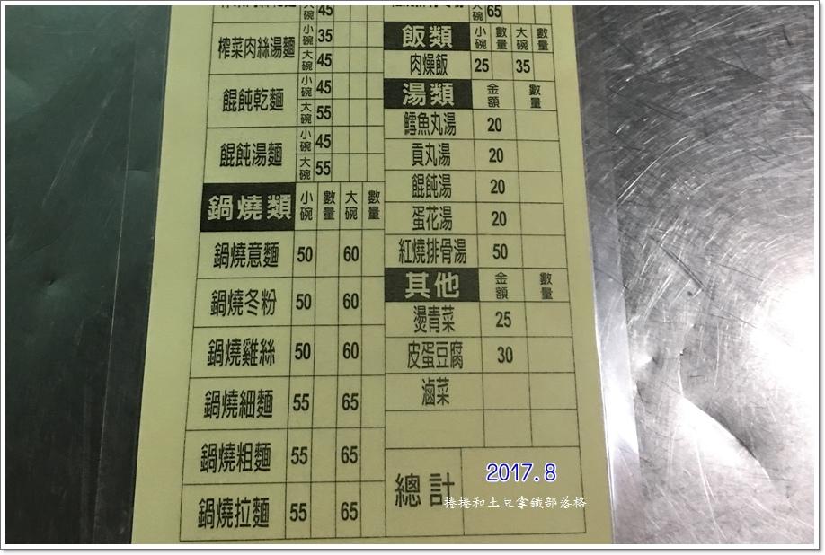 阿輝麵店10608新菜單-1