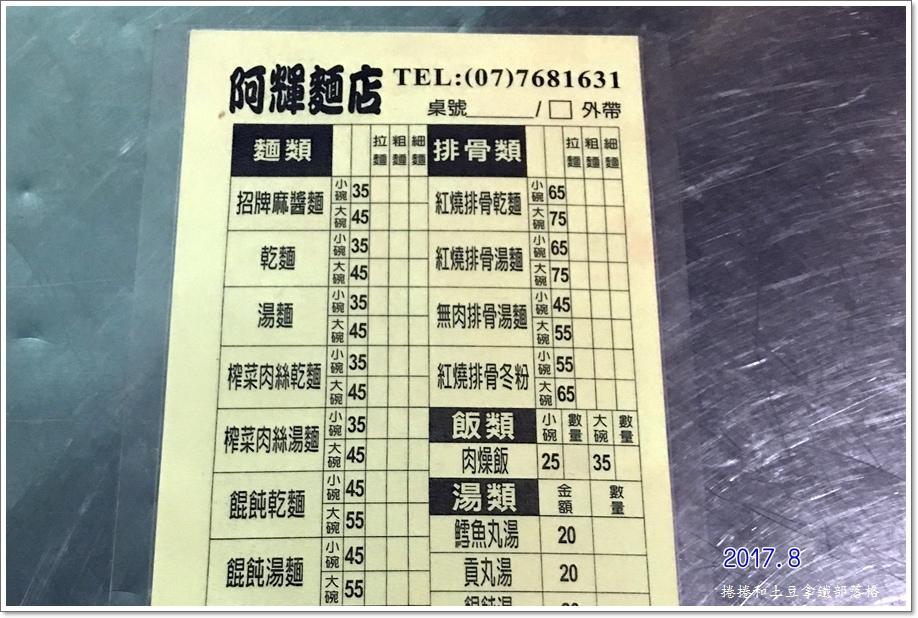 阿輝麵店10608新菜單