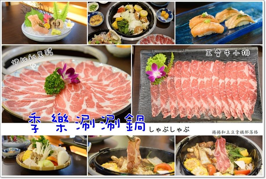 季樂涮涮鍋-35