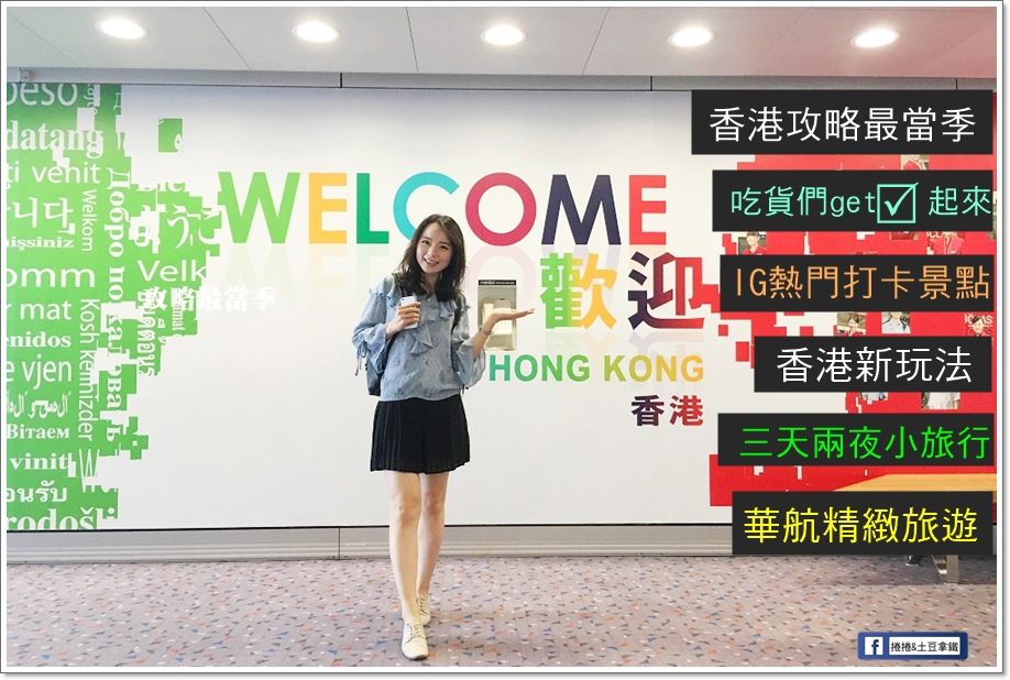 香港三天兩夜序.jpg