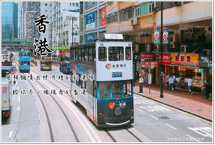 香港三天兩夜序-31