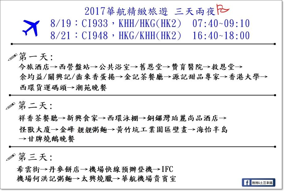 香港三天兩夜序-34
