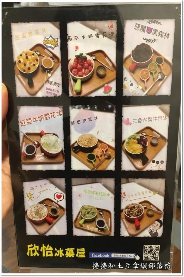 欣怡冰菓屋22.JPG
