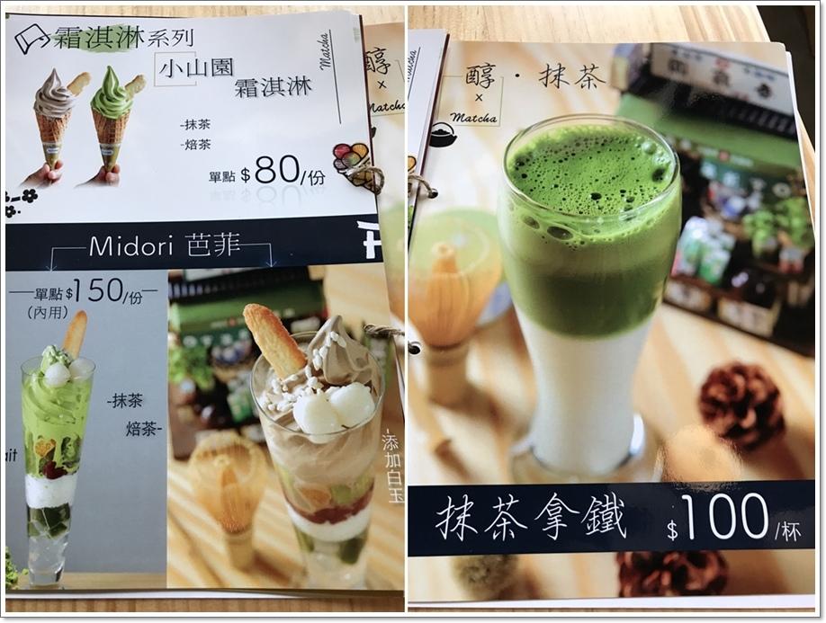 台南綠町抹茶-5