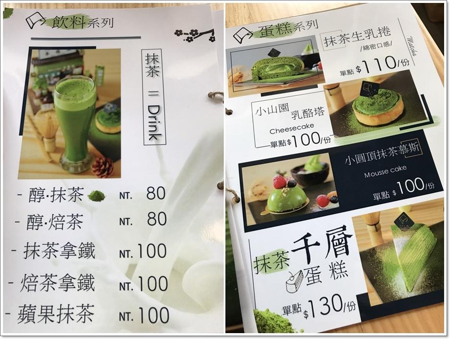 台南綠町抹茶-6