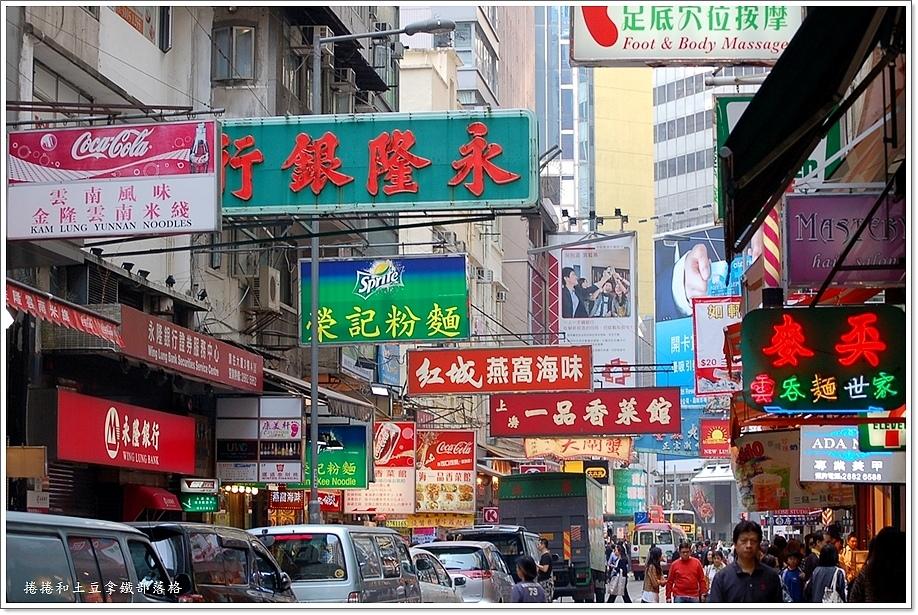 香港三天兩夜序-39