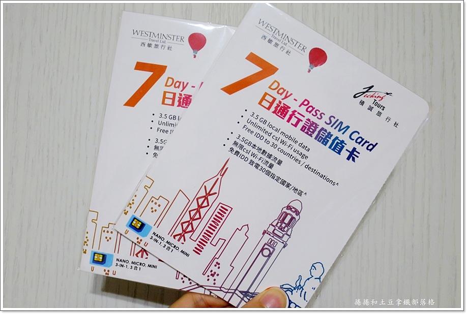 西敏旅行社7日WIFI