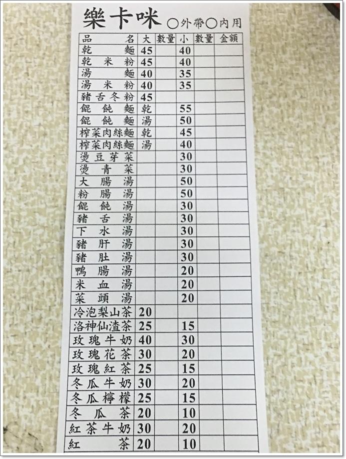 樂卡咪長腳麵14.JPG