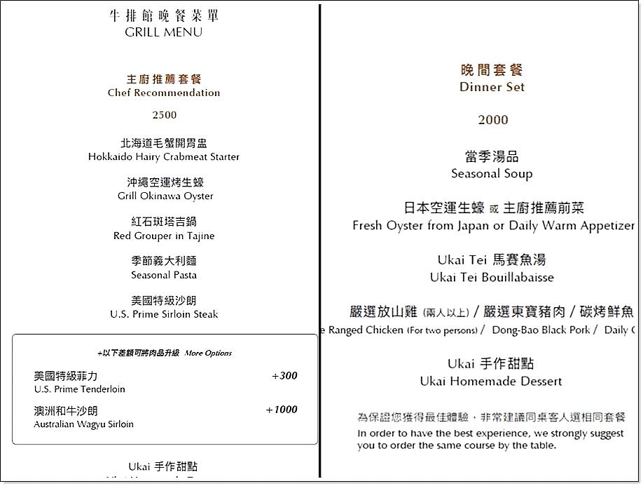 高雄晶英國際行館-晚間菜單