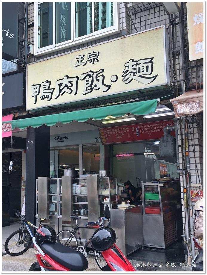 正宗鴨肉飯07.JPG