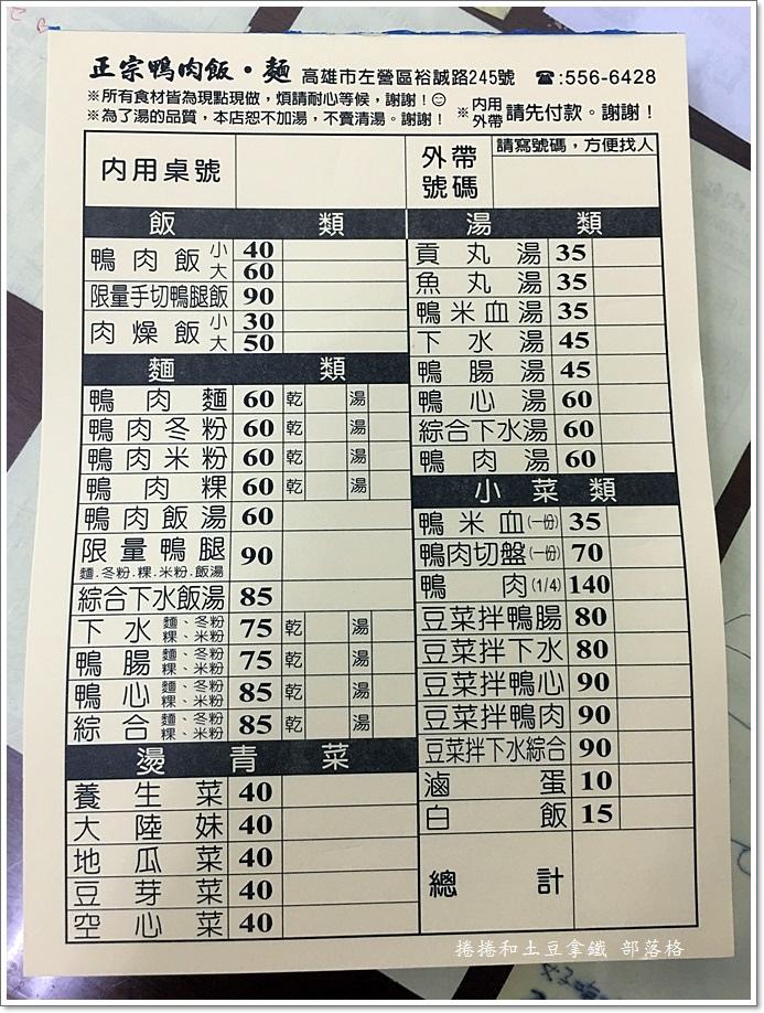 正宗鴨肉飯11.JPG