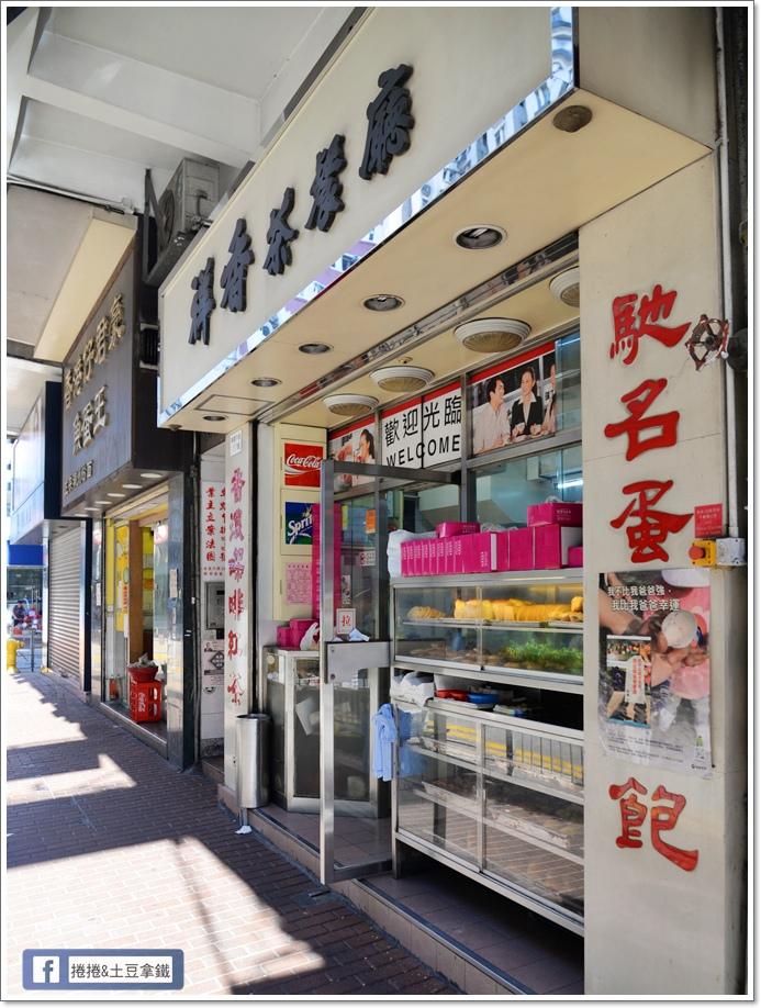 祥香茶餐廳01.JPG