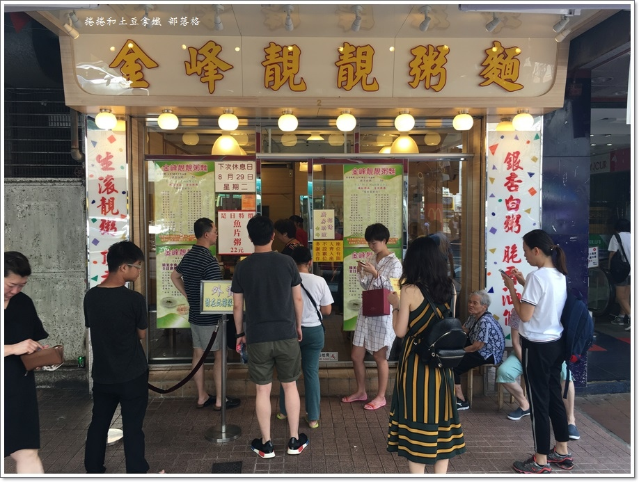 金峰靚靚粥麵03.JPG
