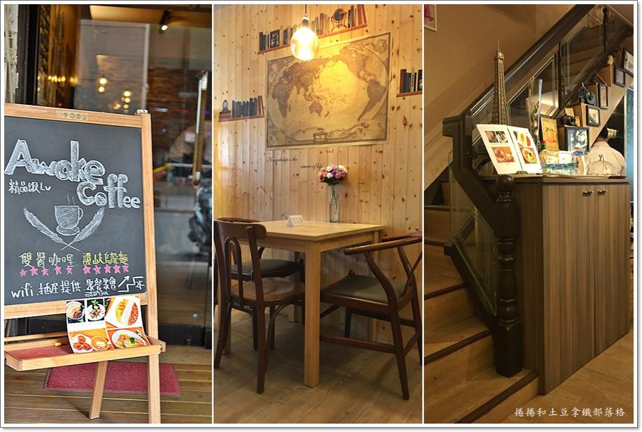咖啡AWAKE-25.jpg
