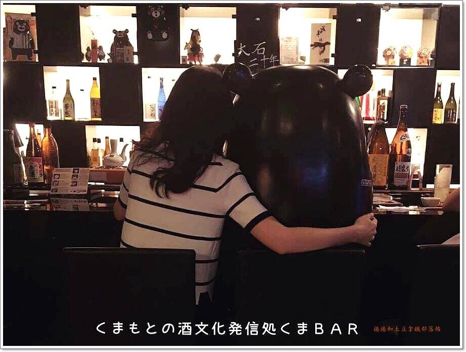 熊本熊酒吧