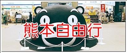 熊本自由行BANNER