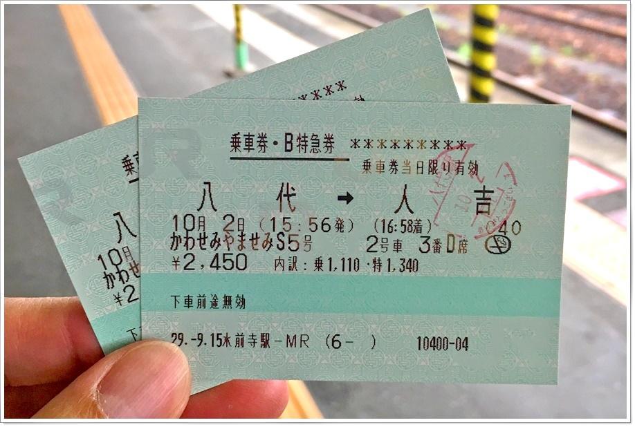 翡翠山翡翠列車-15