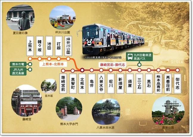 熊本熊電車07.jpg